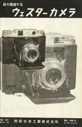 ウェスターカメラ