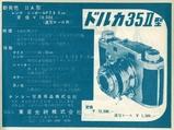 ドルカ35�型