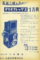 マリオフレックス1万円
