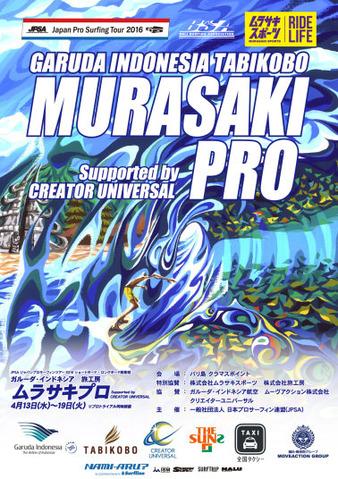 Ichiro murasaki pro 16
