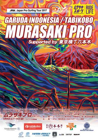 Ichiro murasaki pro 17