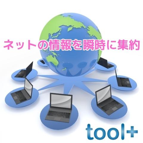 tool+12