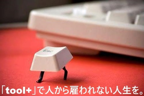tool+19村橋巧
