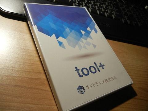 【tool+」が届いた (1)