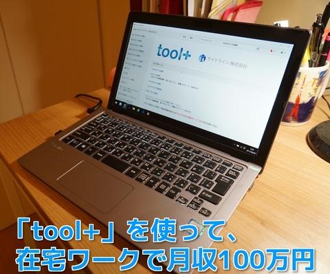 tool+4