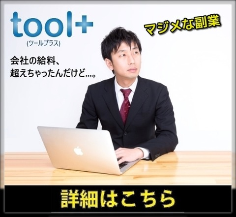 tool+K