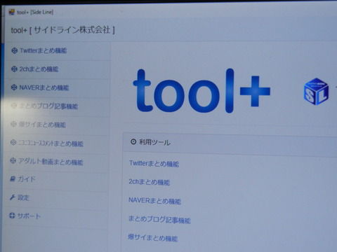 【tool+」が届いた (2)
