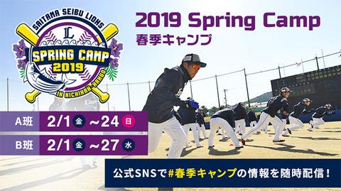 プロ野球シーズン到来まであと8日!