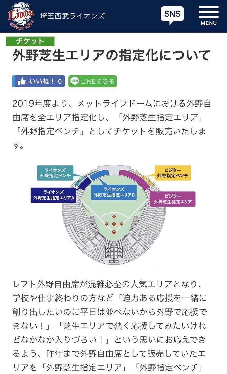 【悲報】西武ドーム、外野席指定化はラインを引いただけと判明 更にゲーフラも禁止へ