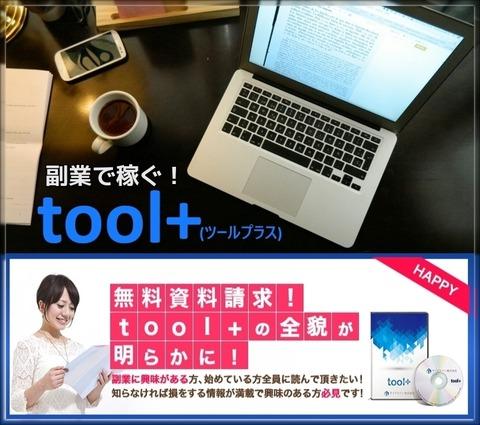 tool+村橋巧