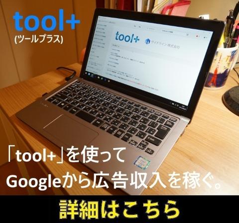 tool+G