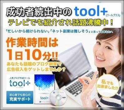 tool+18村橋巧