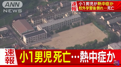 愛知・豊田市の熱中症で亡くなった児童。校外学習前に「行きたくない」・・Twitterのみんなの反応
