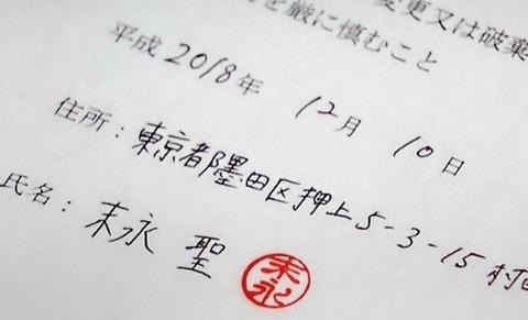 日記 中学 書 聖 誓約