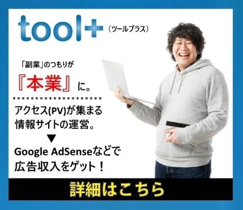 tool+V
