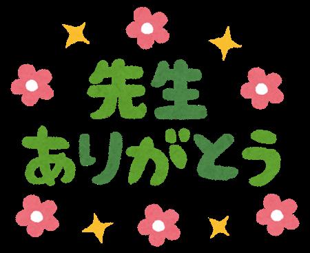message_sensei_arigatou