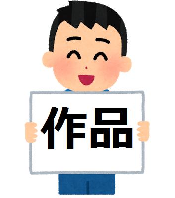 元日本マイクロソフト社長、成毛眞氏 著『黄金のアウトプット術 インプットした情報を「お金」に変える』を読んだ