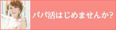 papakatsu-bana