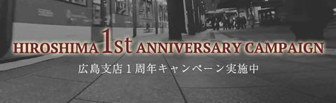 universeclub_hiroshima_campaign_