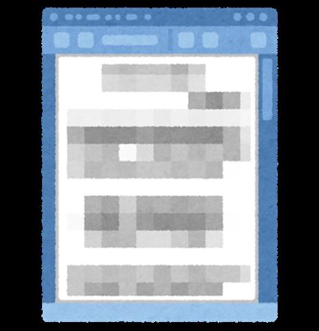 computer_document_angou