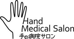 手の病院サロン_ロゴ