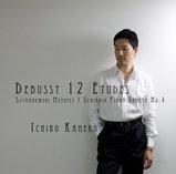 金子一朗「ドビュッシー/12の練習曲」