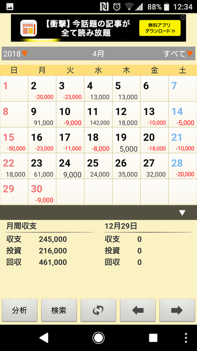 Screenshot_20181229-123459