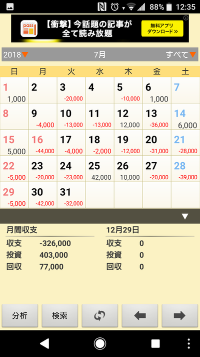 Screenshot_20181229-123510