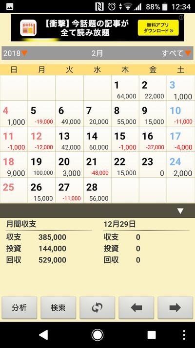 Screenshot_20181229-123448