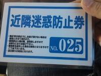 NEC_3730