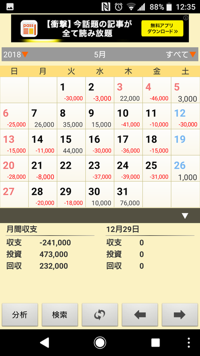 Screenshot_20181229-123503