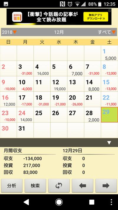 Screenshot_20181229-123528