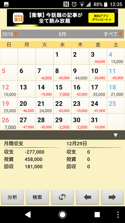 Screenshot_20181229-123513