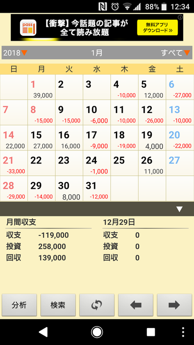 Screenshot_20181229-123445
