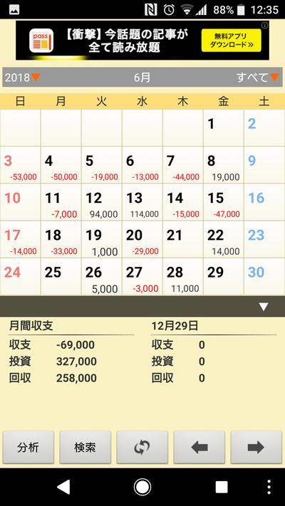 Screenshot_20181229-123506