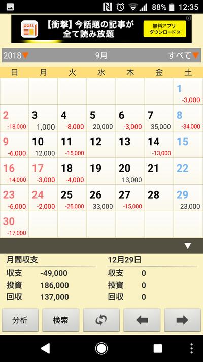 Screenshot_20181229-123518