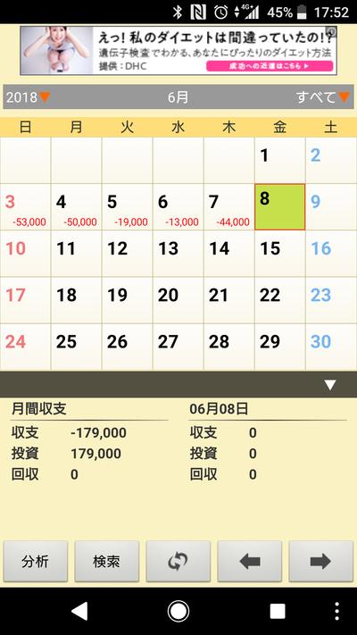 Screenshot_20180608-175249