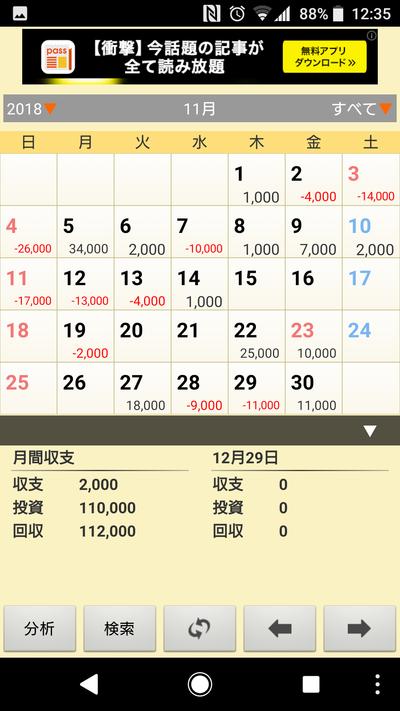 Screenshot_20181229-123524