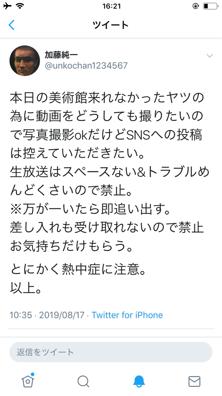 生放送 加藤純一