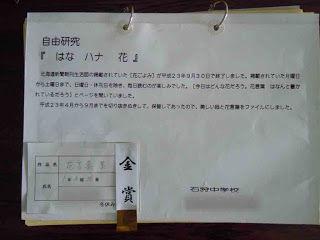 120126_金賞 1A自由研究 花言葉集