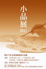 小品展2011