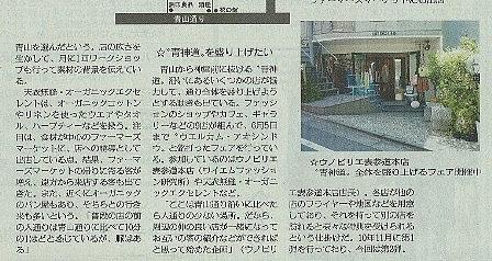 AOSHINDO-senken2