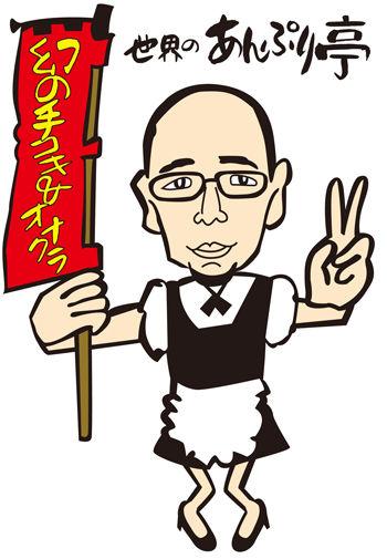 片岡店長ロゴ