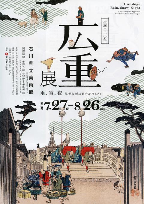 広重 石川県立美術館