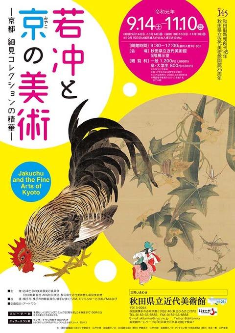 若冲と京の美術