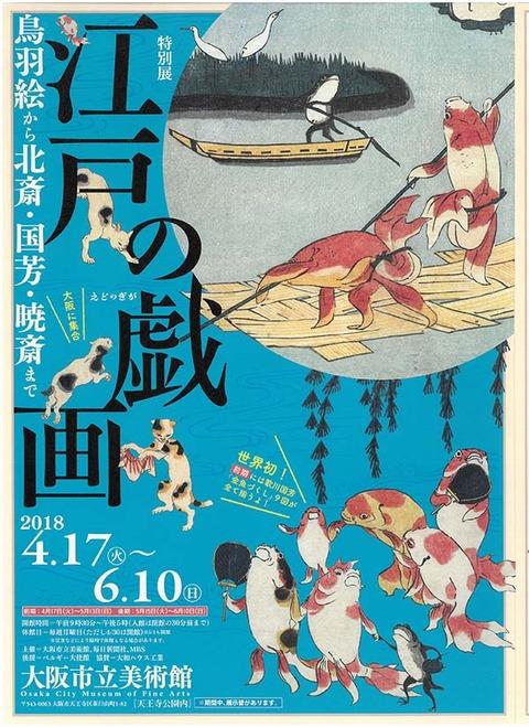 江戸の戯画 大阪市立美術館