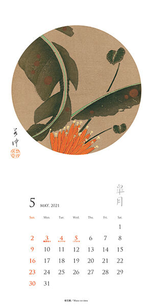 2021 若冲カレンダー 5