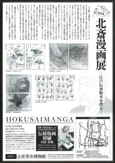 北斎漫画展花巻2