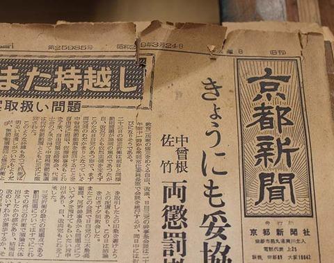 新聞1954年 のコピー