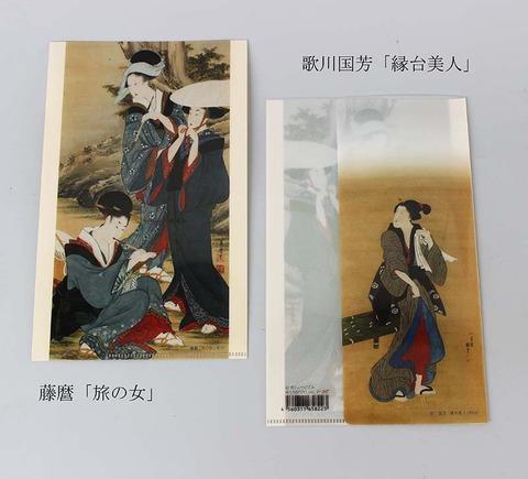藤麿「旅の女」歌川国芳「縁台美人」 のコピー